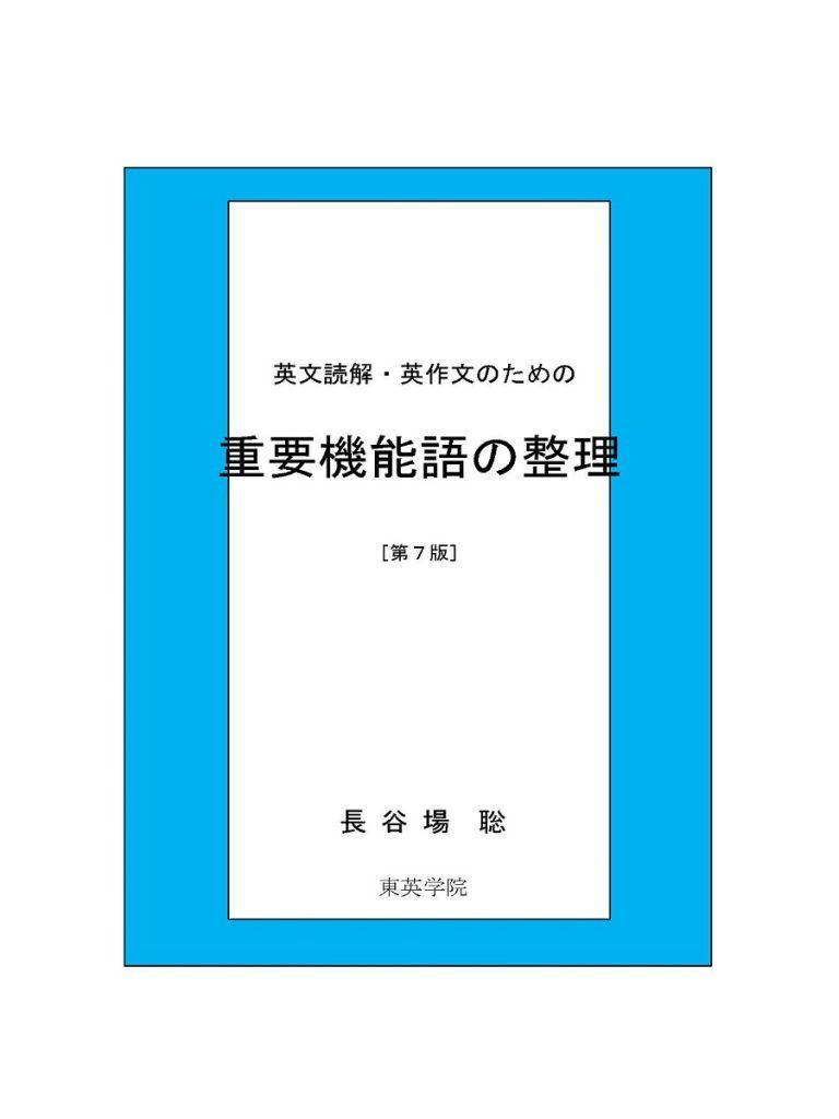システム英文法の補完的な教材