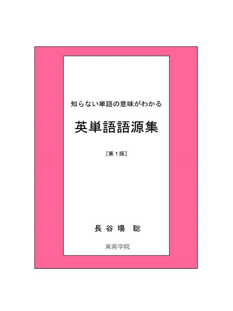 大学受験レベルの英単語を語源から集めた単語集