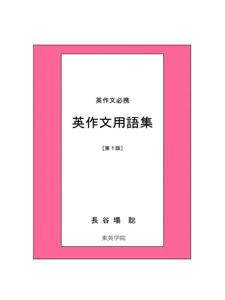 英作文用の暗記用用語集