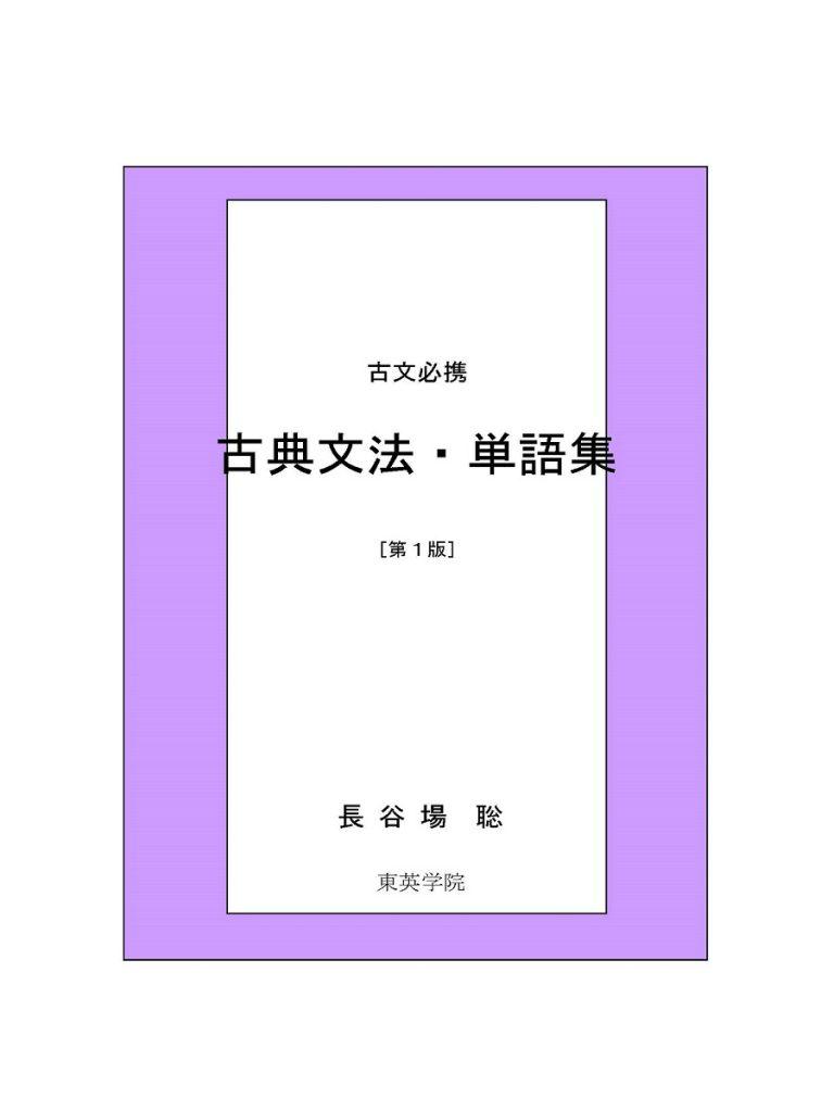 大学受験 古典文法単語集(文学史年表つき)
