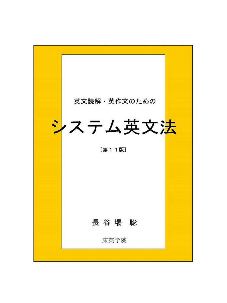 難関高校受験の中学生、大学受験の高校生、高卒生向け英文法の教材