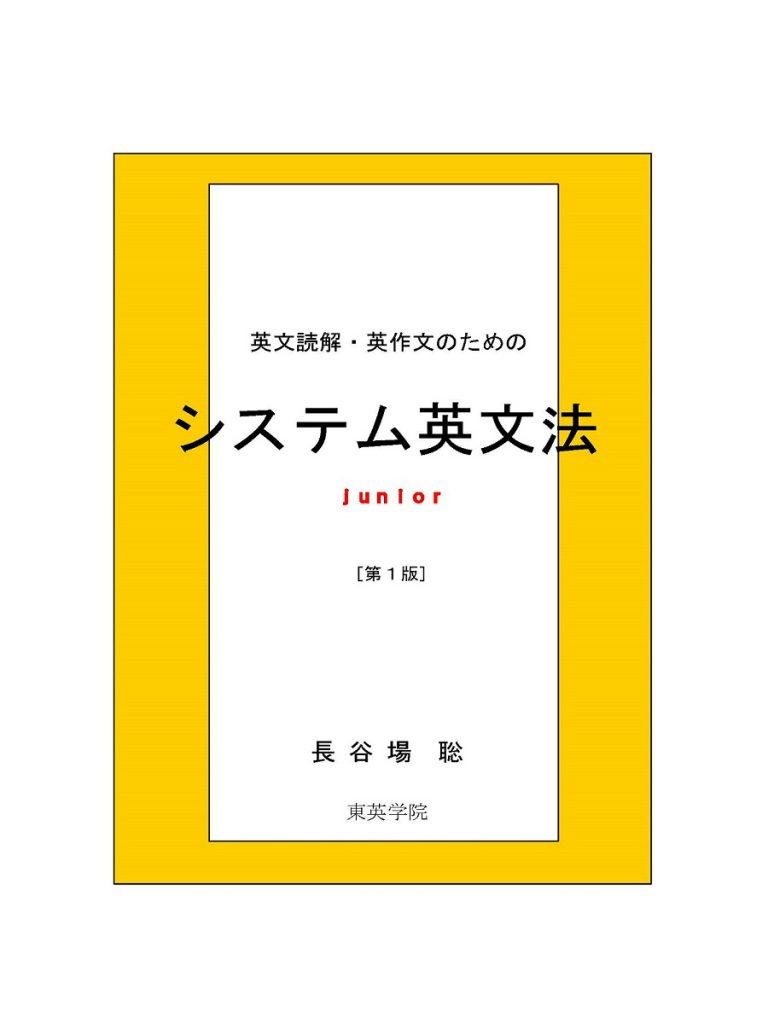 重要機能語の整理 第7版