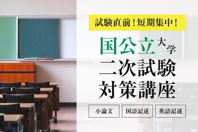試験直前!短期集中!国公立大学二次試験対策 随時受付中!