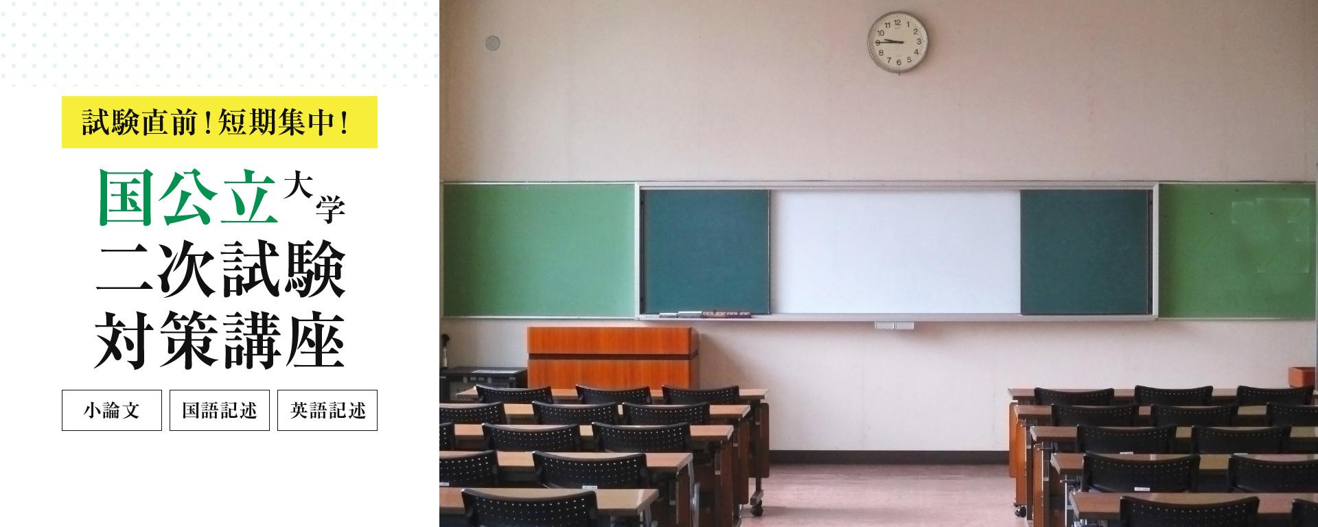 試験直前!短期集中!国公立大学二次試験対策