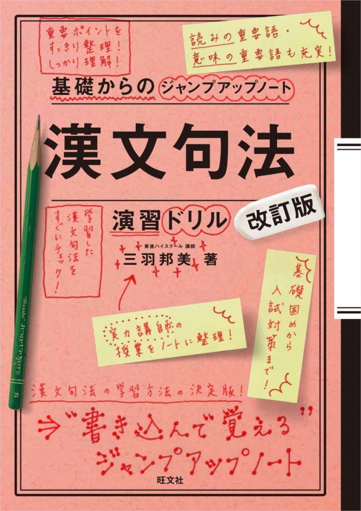 漢文句法・演習ドリル